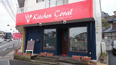 洋食・キッチンコーラル(Kitchen Coral)