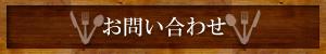 お問い合わせ(Kitchen Coral)